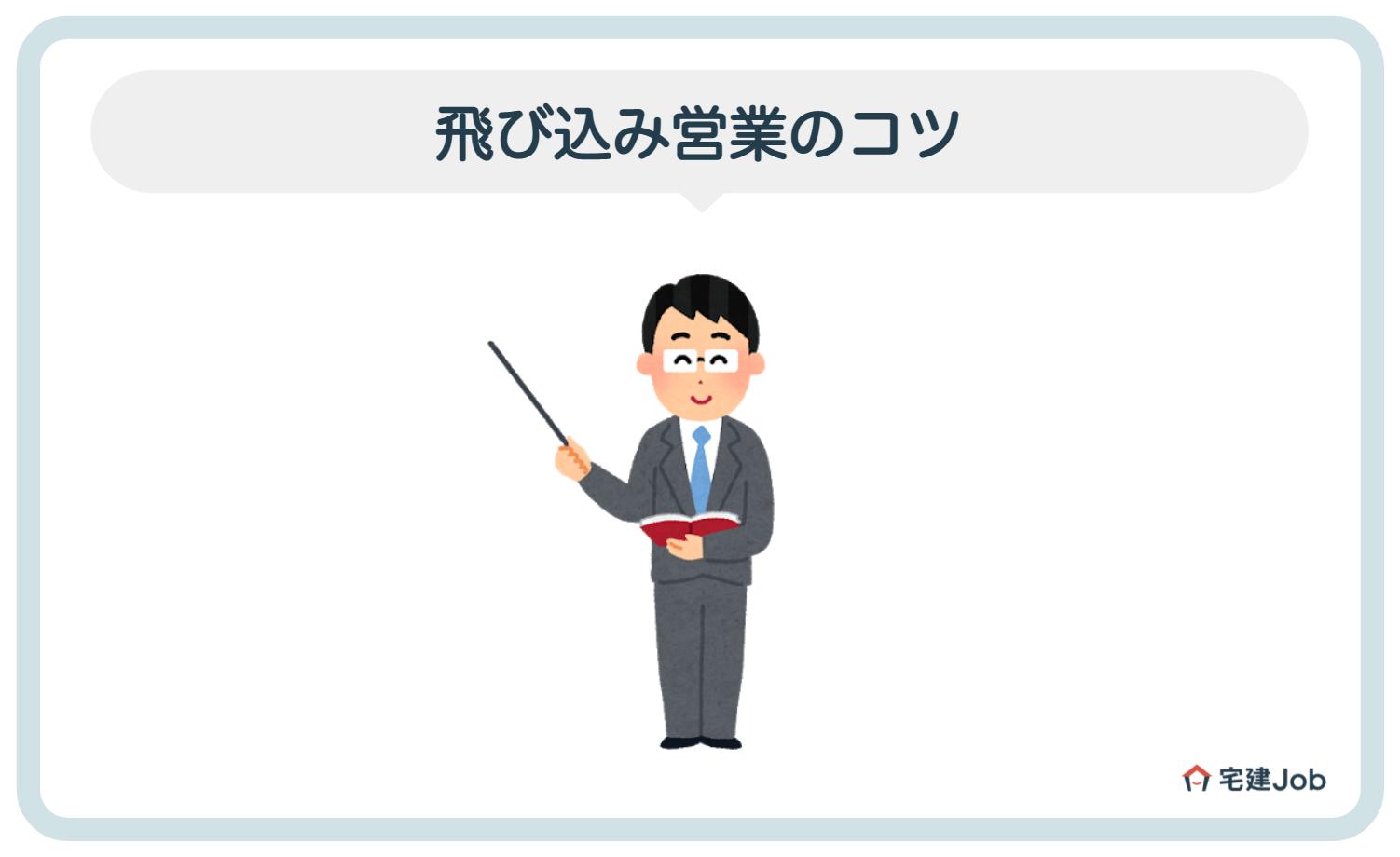 2.飛び込み営業のコツ【建築営業】