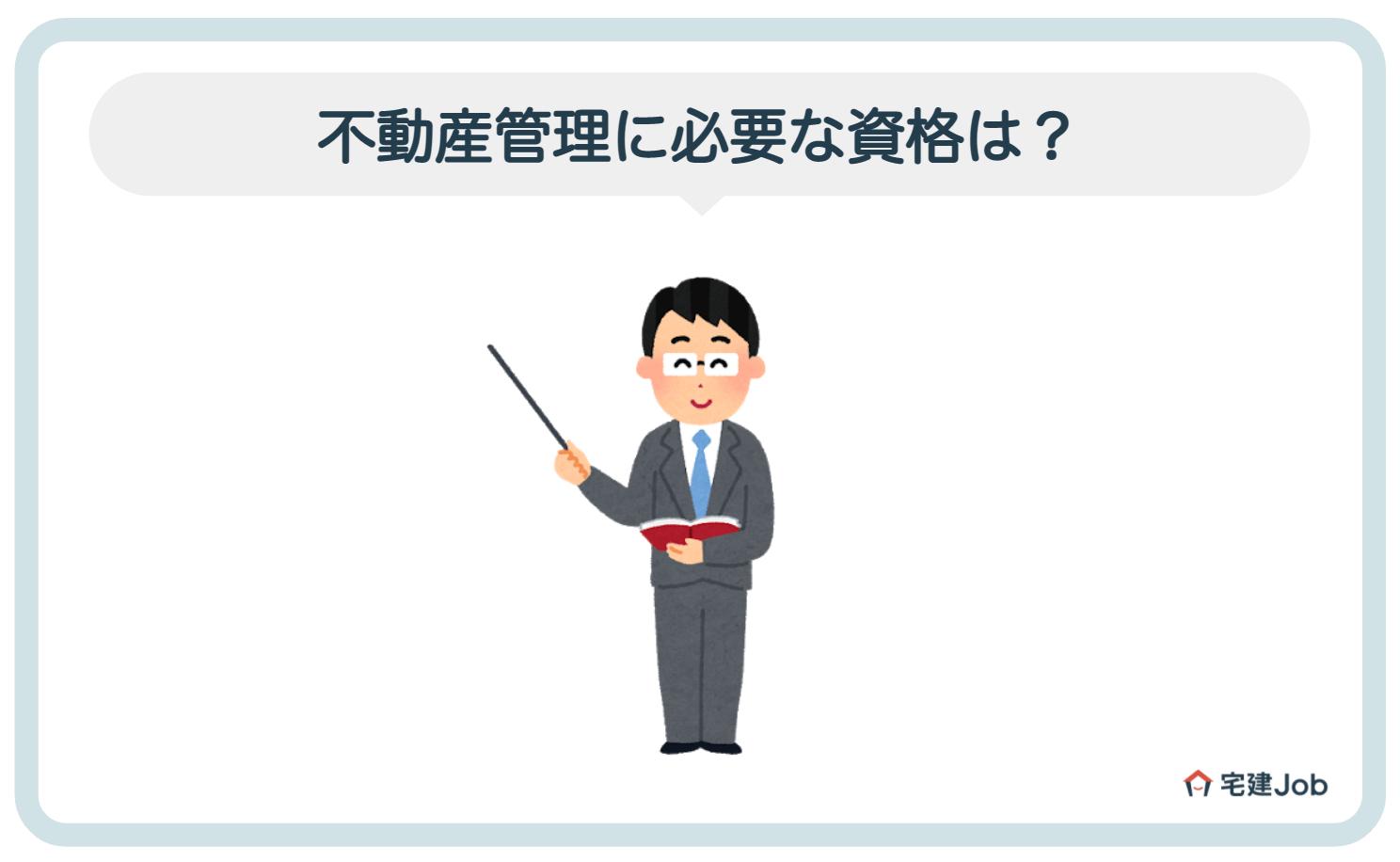 2.不動産管理に必要な資格【難易度高くきつい?】