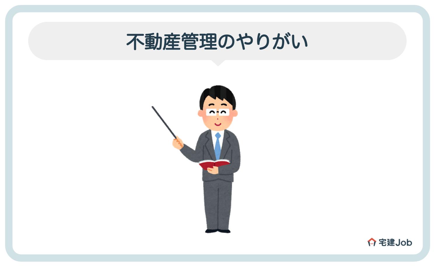 3.不動産管理として働くやりがい【きついだけじゃない!】