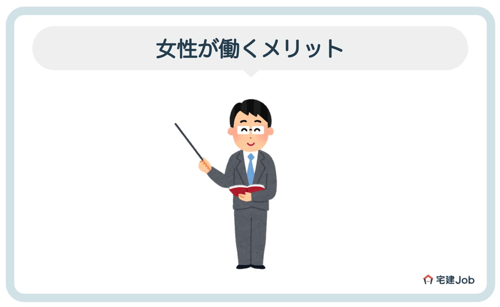 3.不動産業界で女性が働くメリット【仕事内容】