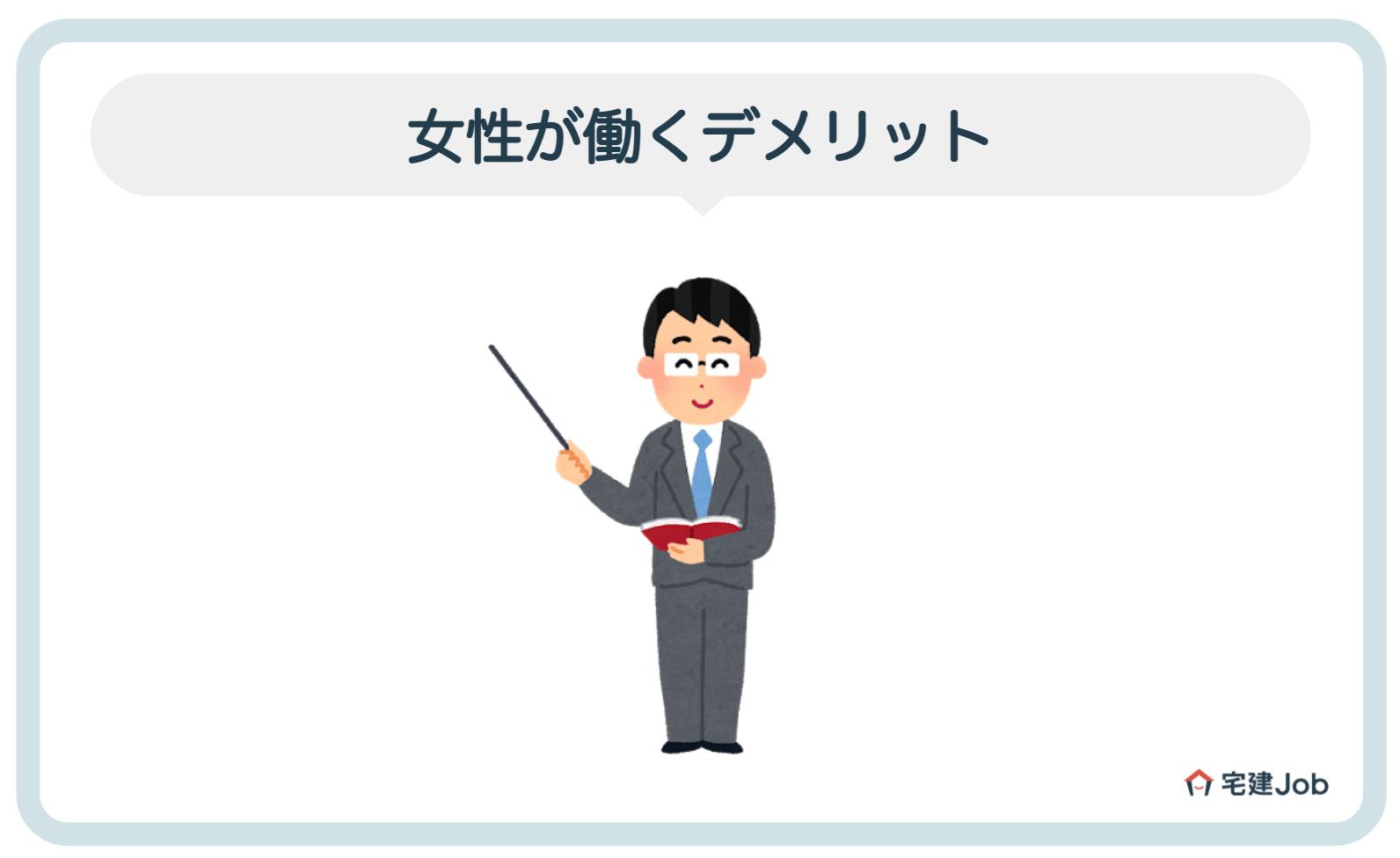 4.不動産業界で女性が働くデメリット【仕事内容】
