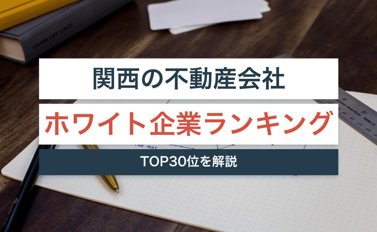 大阪府(関西)の不動産ホワイト企業ランキング30選