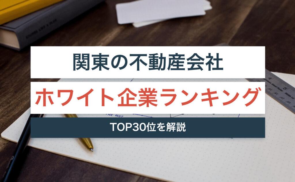 東京都(関東)の不動産ホワイト企業ランキング30選