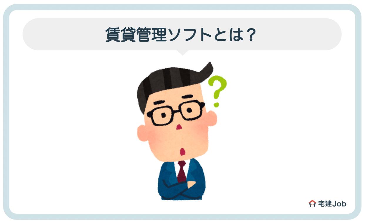 1.賃貸管理ソフトとは?導入するメリット