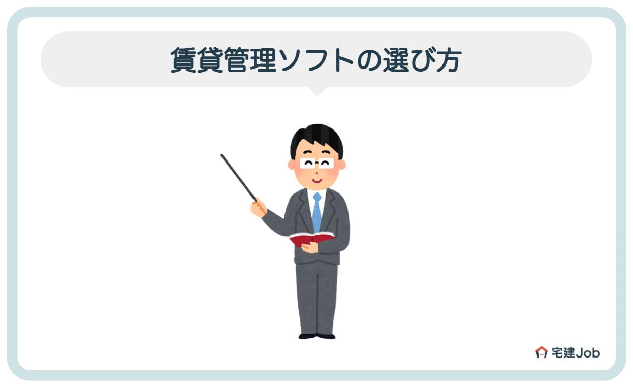 2.賃貸管理ソフトの選び方