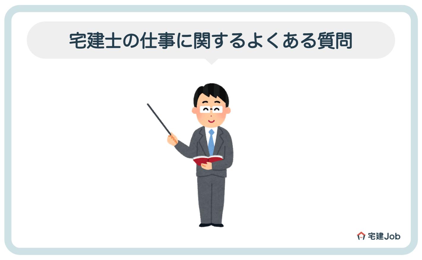 2.宅建士の仕事に関するよくある質問【きつい?】