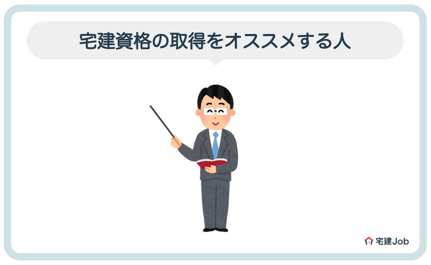 3.宅建資格の取得をオススメする人【きつい以上のメリット】